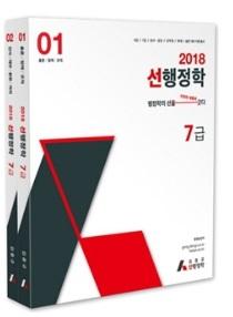 2018 김중규 선행정학 기본서 7급 [전2권]