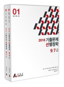 2018 김중규 선행정학 기출문제 [전2권]