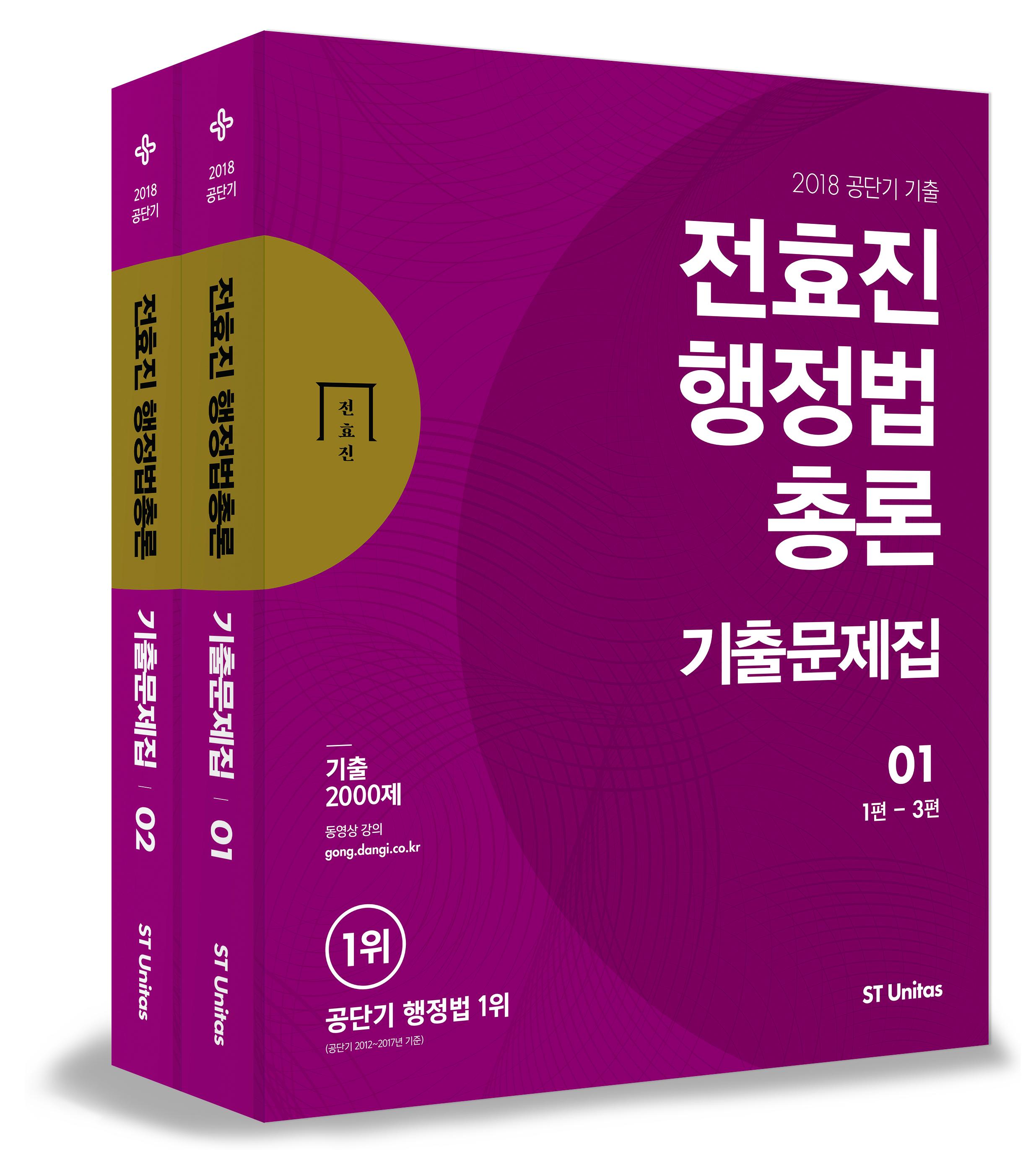 2018 전효진 행정법 총론 기출문제집