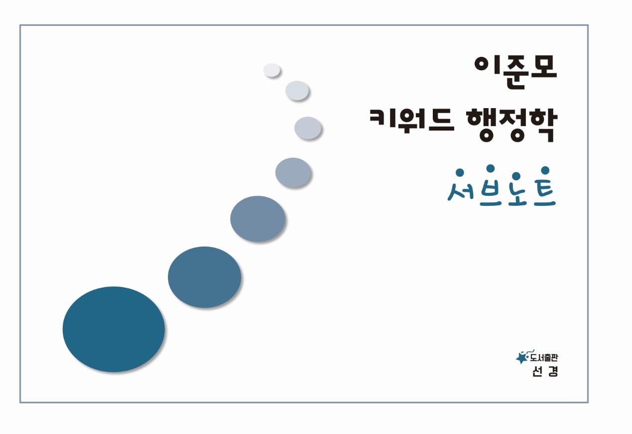 2018 이준모 키워드 행정학 서브노트