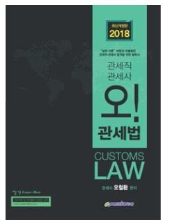 2018 오철환 오! 관세법 기본서