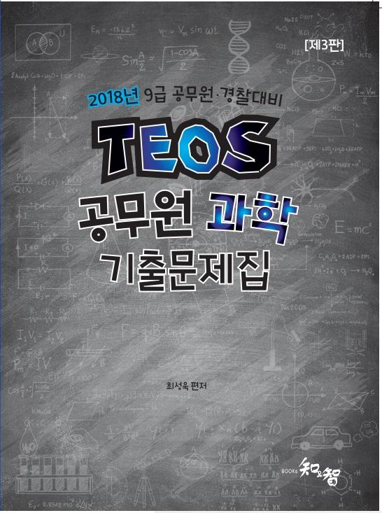 2018 TEOS 공무원 과학 기출문제집