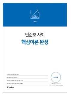 2018 민준호 사회 핵심이론 완성 : 시작과 끝