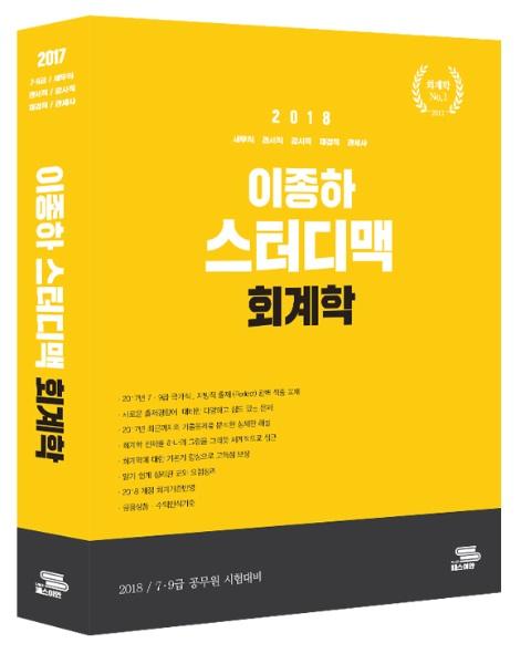 2018 이종하 스터디맥 회계학 기본서