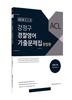 2018 ACL 강정구 경찰영어 기출문제집[문법편]