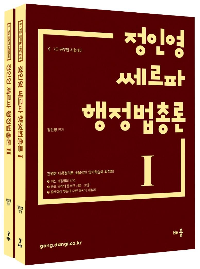 2018 정인영 쎄르파 행정법총론(전2권)
