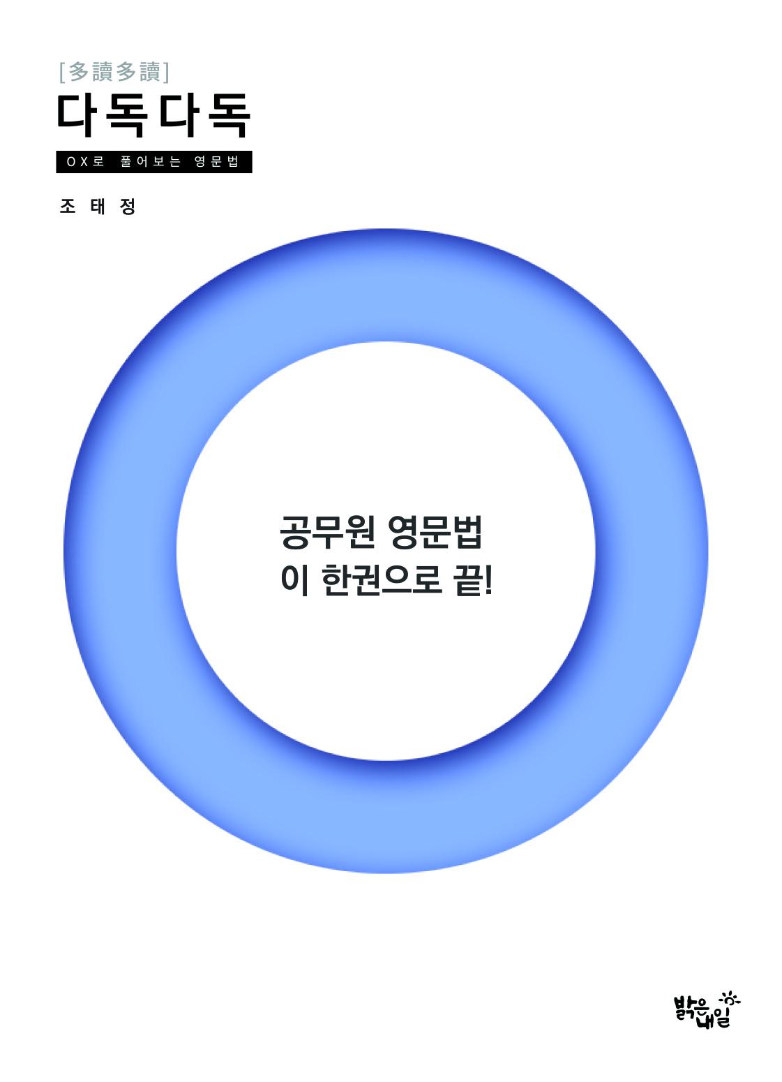 2018 조태정 다독다독 OX로 풀어보는 영문법