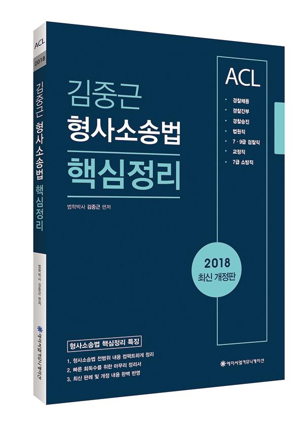 2018 ACL 김중근 형사소송법 핵심정리