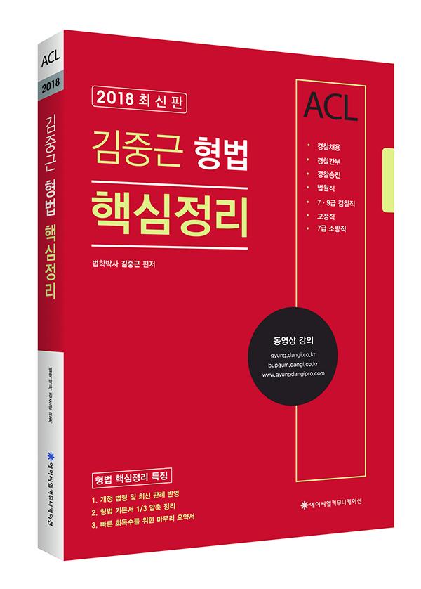 2018 ACL 김중근 형법 핵심정리