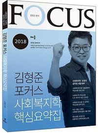 2018 김형준 포커스 사회복지학 핵심요약집