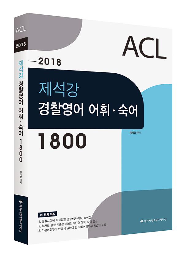 2018 ACL 제석강 경찰영어 어휘 · 숙어 1800