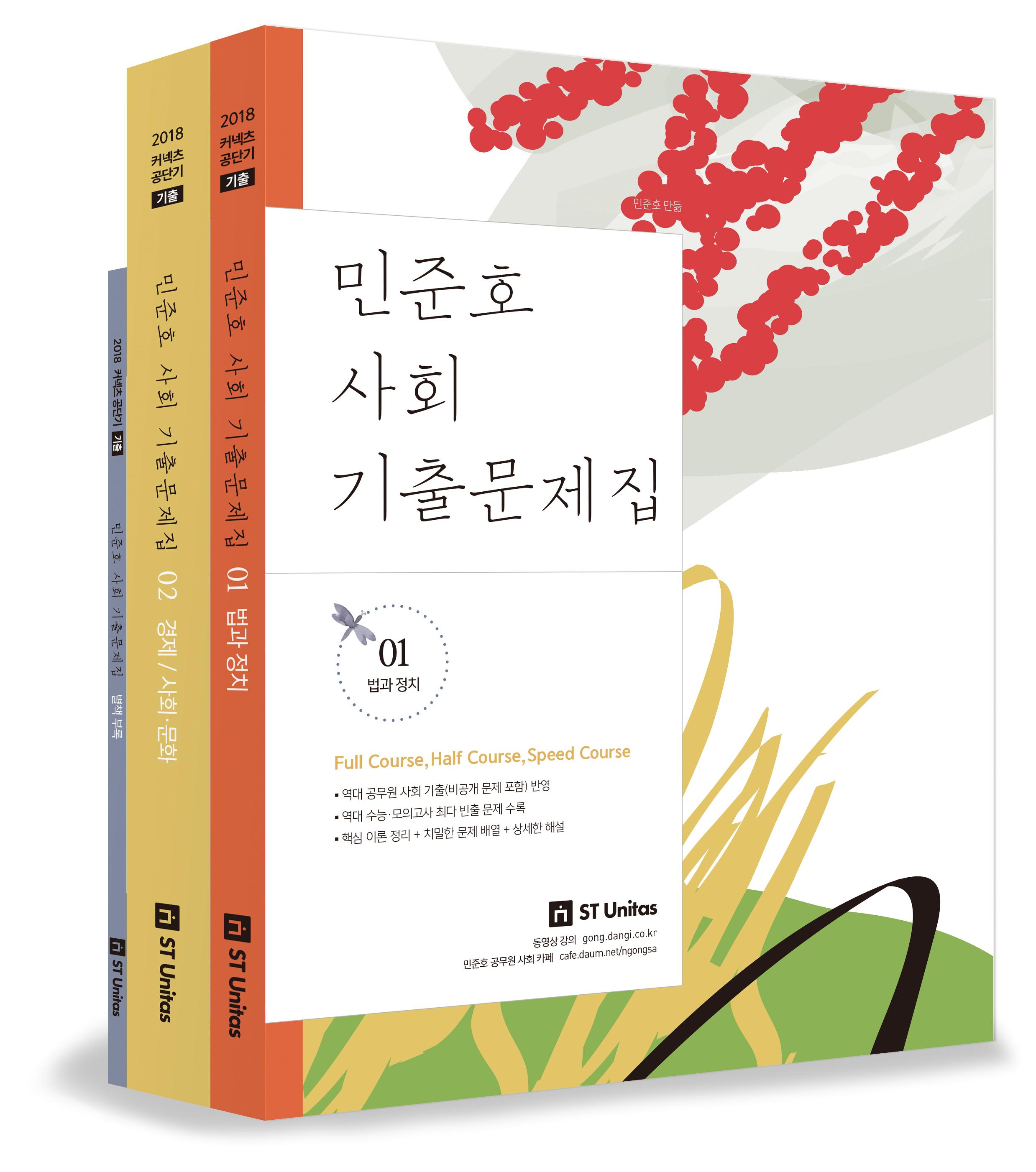 2018 민준호 사회 기출문제집 세트(전3권)