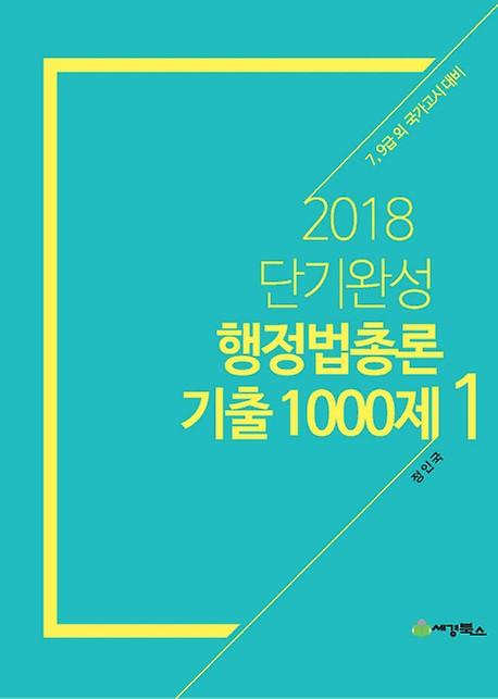 2018 정인국 단기완성 행정법총론 기출 1000제