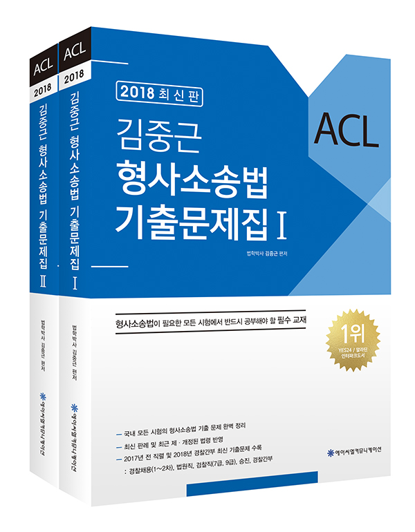 2018 ACL 김중근 형사소송법 기출문제집
