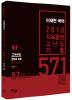 2018 지옥훈련 고난도 기출 571제
