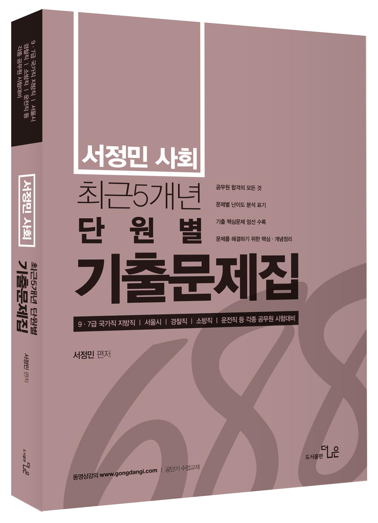 2018 서정민 사회 최근5개년 단원별 기출688