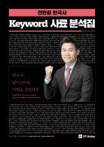 2018 전한길 한국사 keyword 사료 분석집