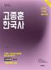2018 고종훈 한국사 기출변형문제 500제(기본편)