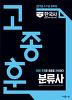 2018 고종훈 한국사 분류사