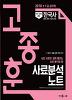 2018 고종훈 한국사 사료분석노트