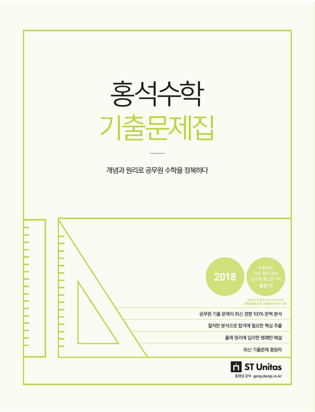 2018 장홍석 홍석수학 기출문제집