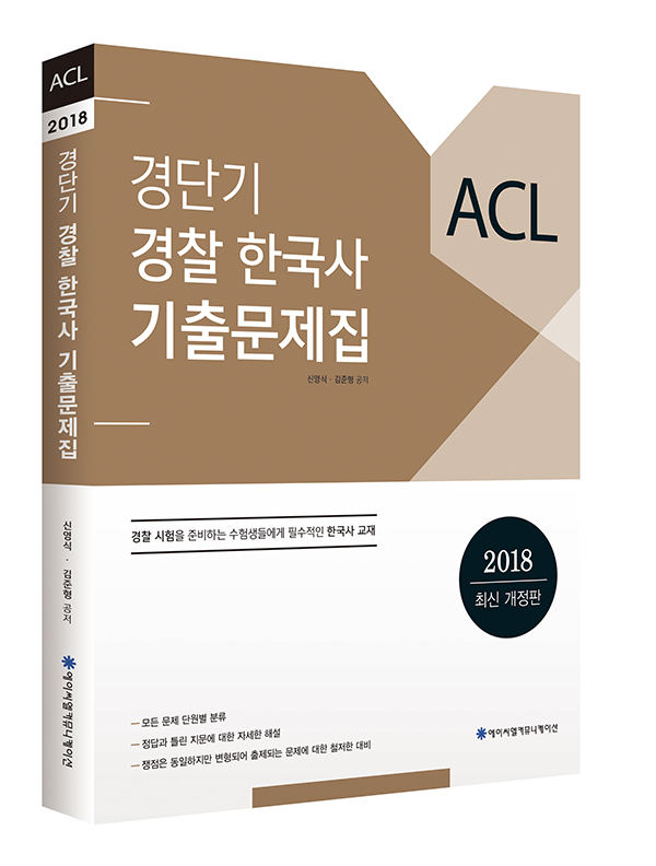 2018 ACL 경단기 경찰 한국사 기출문제집