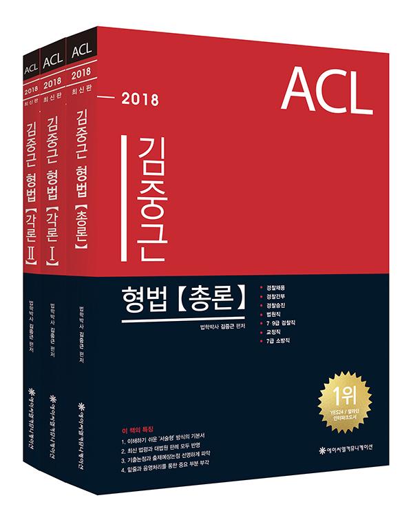 2018 ACL 김중근 형법 (전3권)