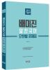 2017 배미진 국어 단원별 문제집