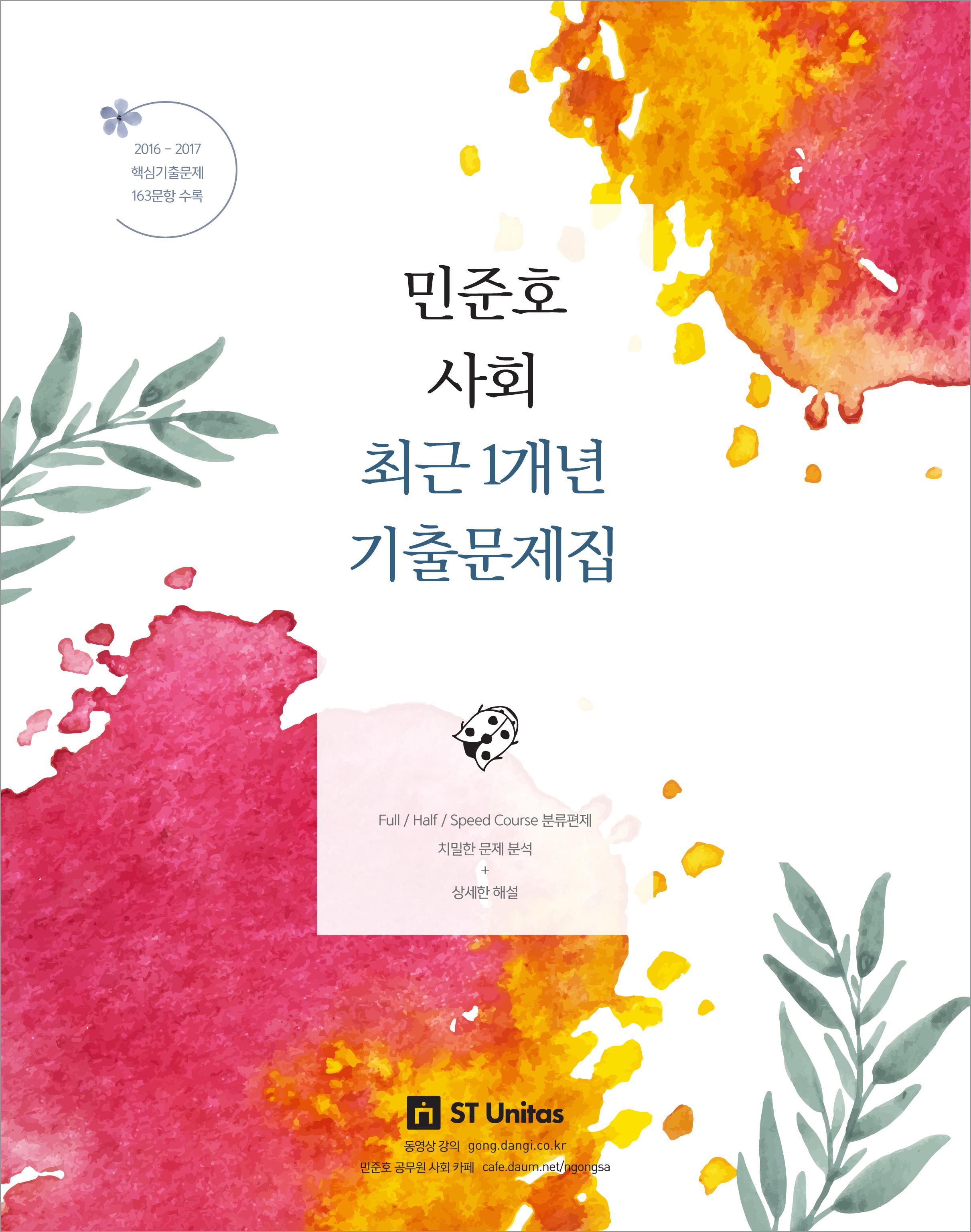 2018 민준호 사회 최근 1개년 기출문제집