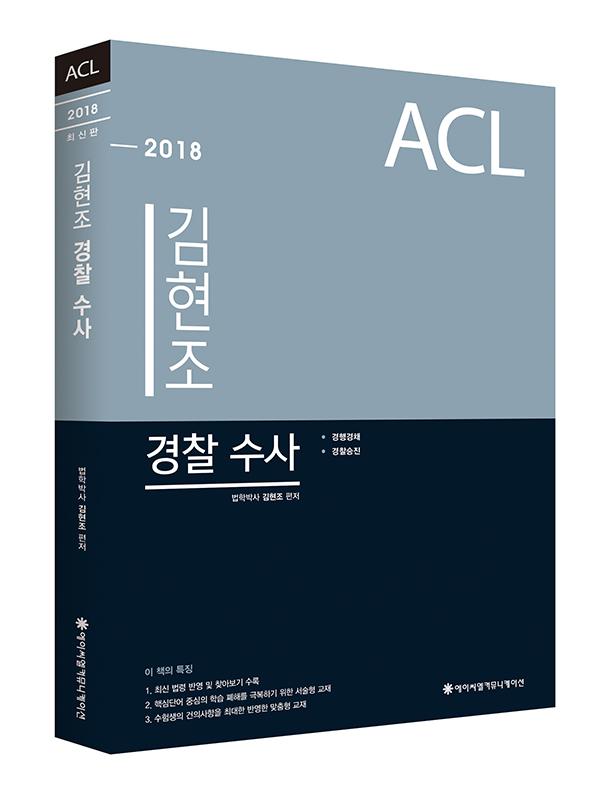 2018 ACL 김현조 경찰 수사