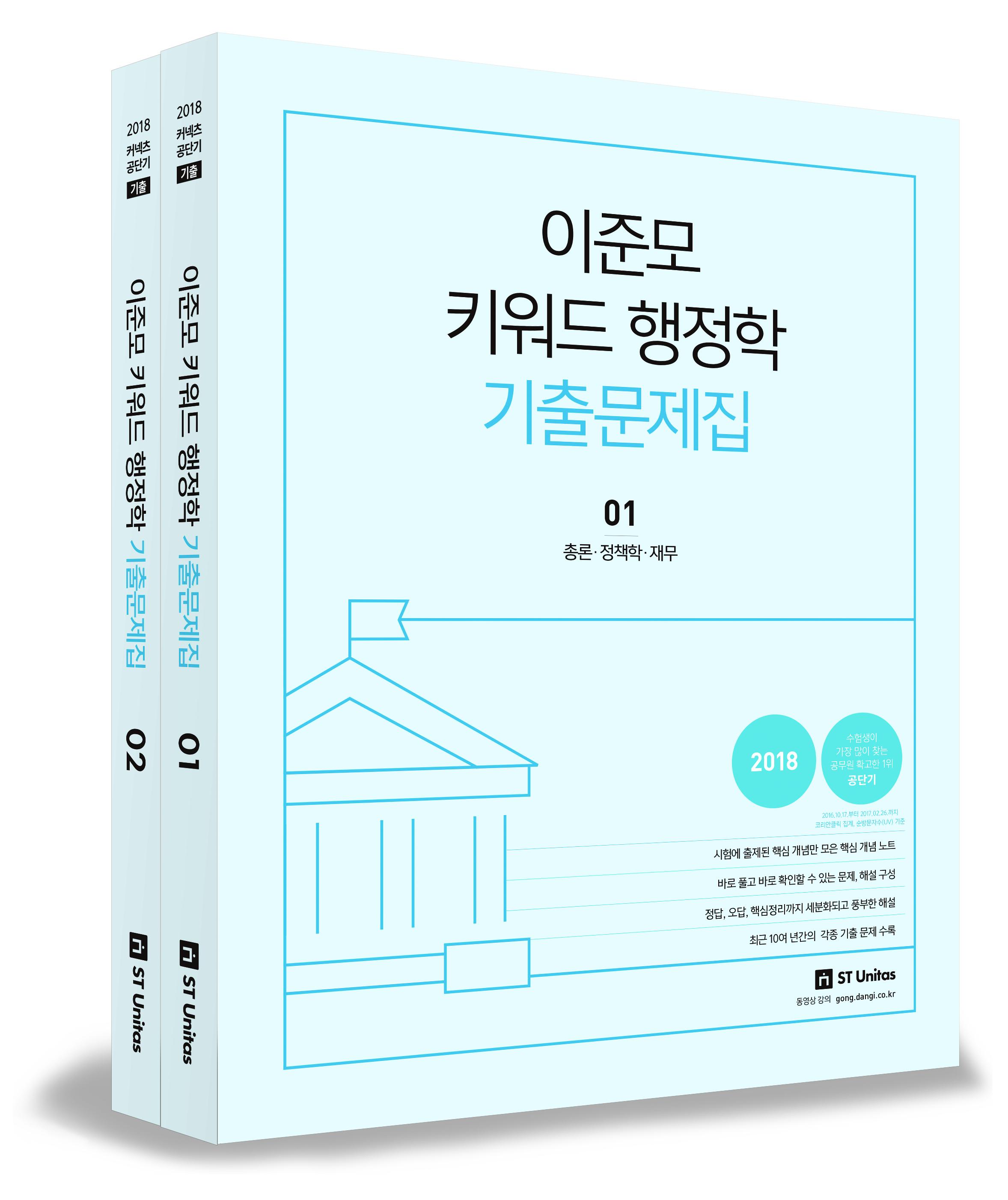 2018 이준모 키워드 행정학 기출문제집 (전2권)