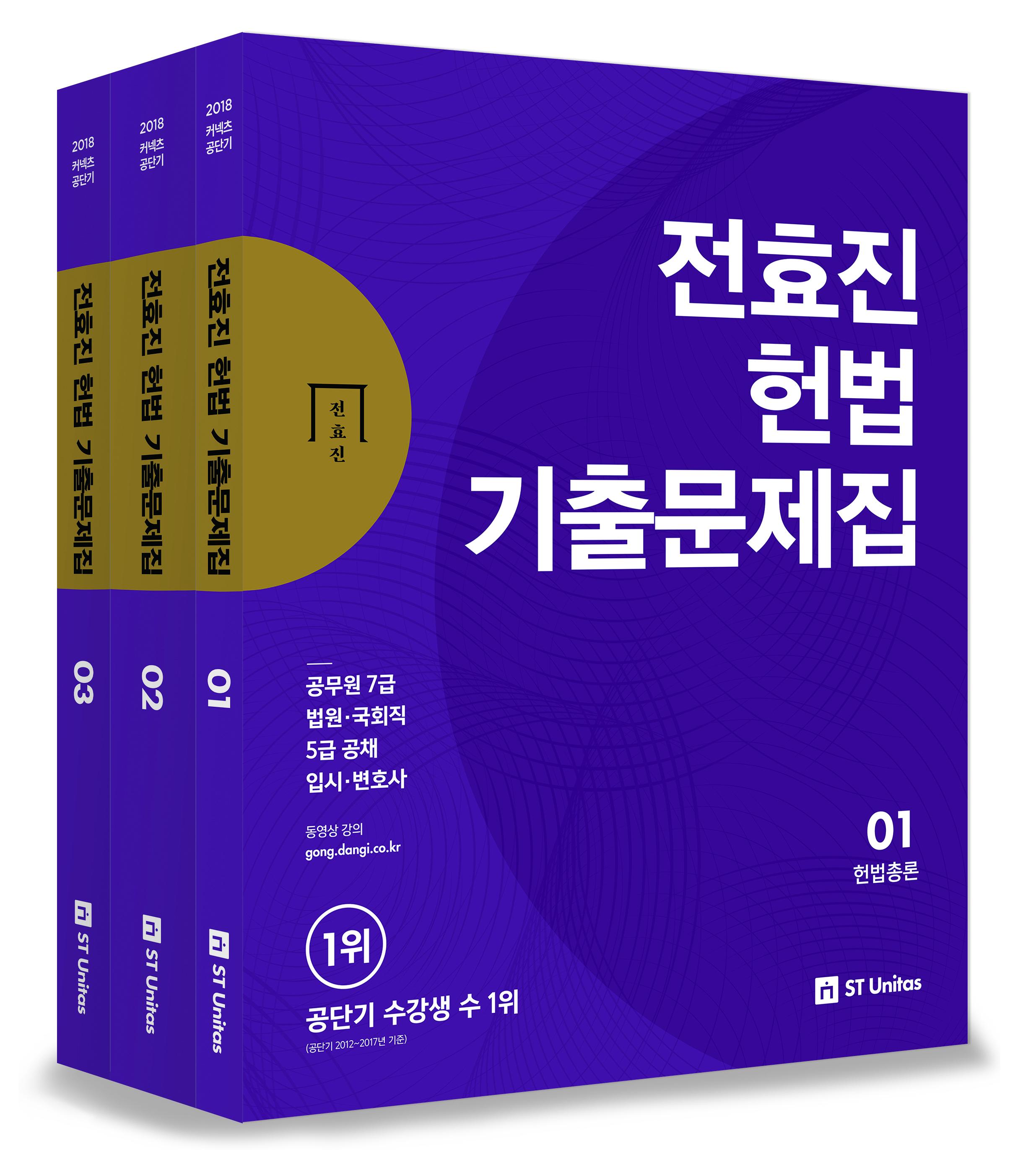 2018 전효진 헌법 기출문제집