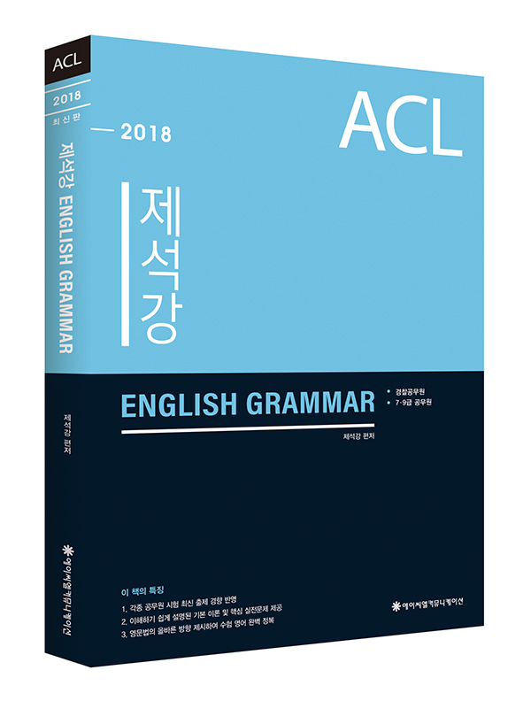 2018 ACL 제석강 English Grammar