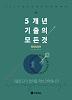2018 5개년 기출의 모든 것 행정법총론 (전2권)