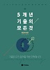 2018 5개년 기출의 모든 것 행정학개론 (전2권)