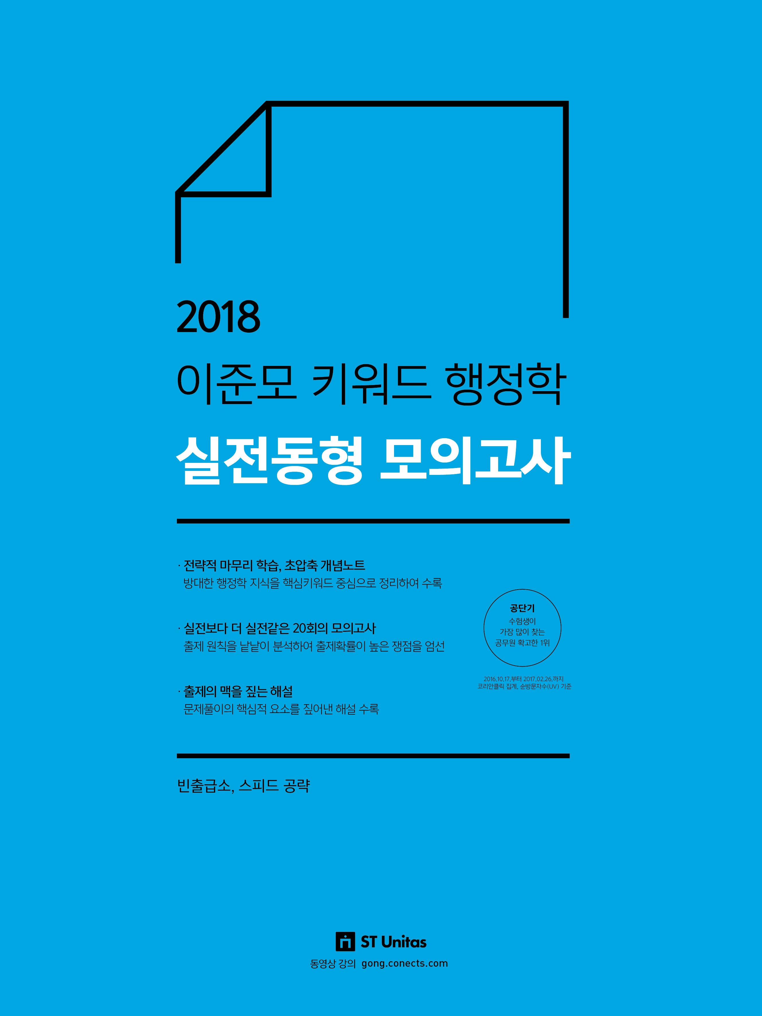 2018 이준모 키워드 행정학 실전동형 모의고사
