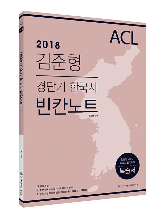 2018 ACL 김준형 경단기 한국사 빈칸노트_1월8일 저녁 출고