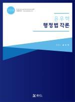 2018 윤우혁 행정법 각론