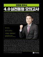 2018 전한길 한국사 4.0 실전동형 모의고사