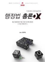 2018 윤우혁 행정법 총론 OX