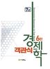 2018 정병열 객관식 경제학 7급