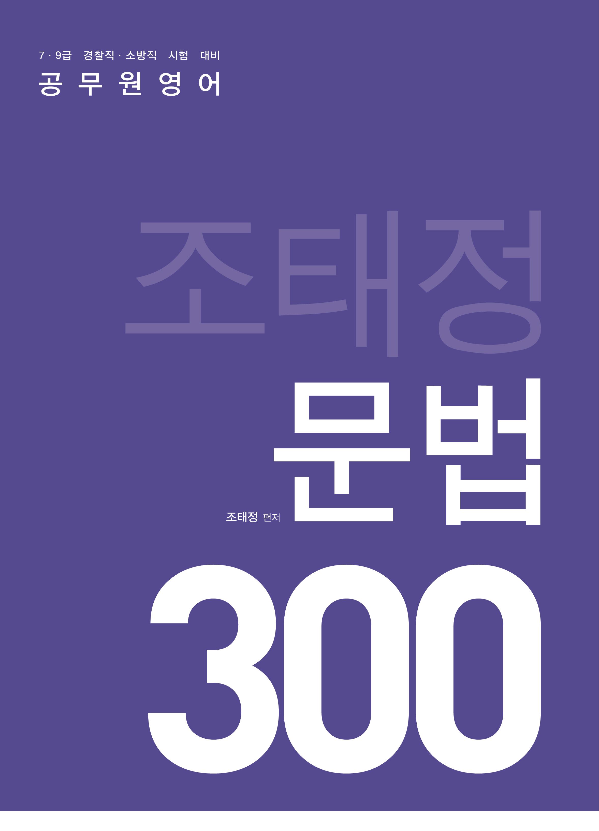 2018 조태정 영어 문법 300