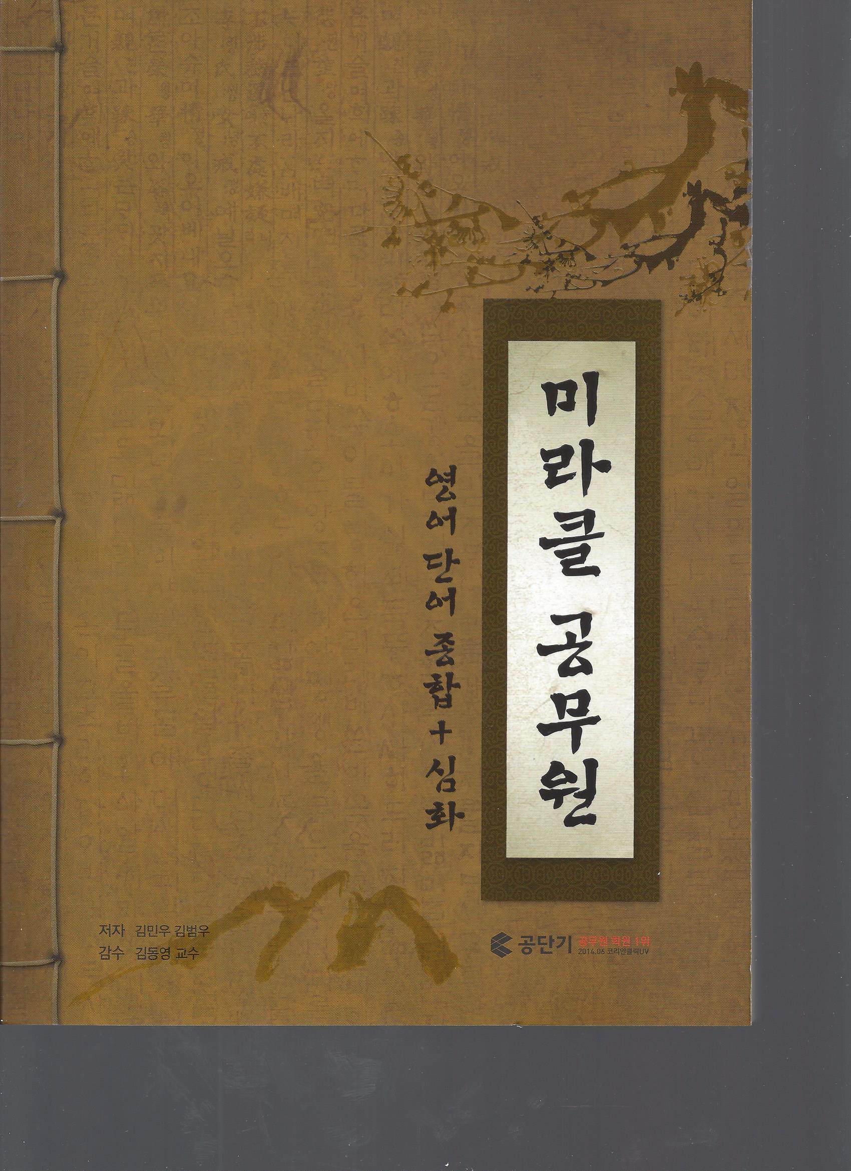 김동영 미라클 공무원 영단어(종합+심화)