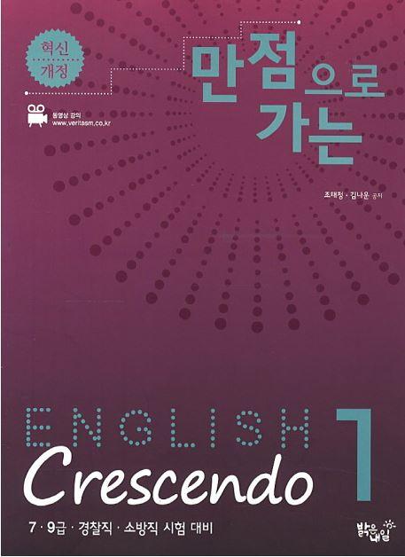 조태정 만점으로 가는 ENGLISH CRESENDO 1