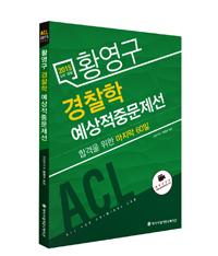 2015 3차 황영구 경찰학 예상적중문제선
