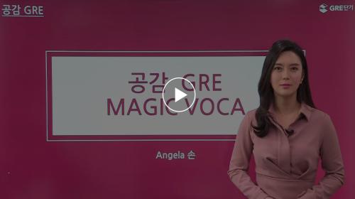 [GRE] 안젤라의 공감 GRE 매직보카