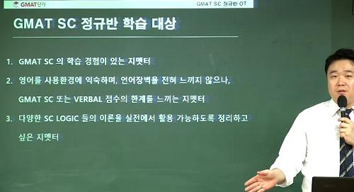[GMAT] 김기범의 GMAT SC 정규반 Orientation