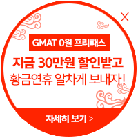 GMAT 프리패스 할인