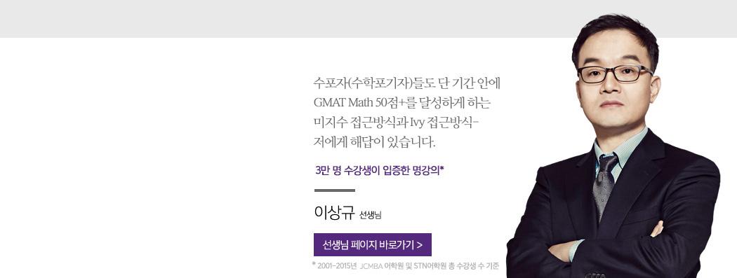 독보적인 GMAT / GRE Math 1인자