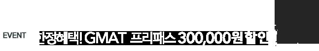 GMAT단기 런칭기념 20% 할인!
